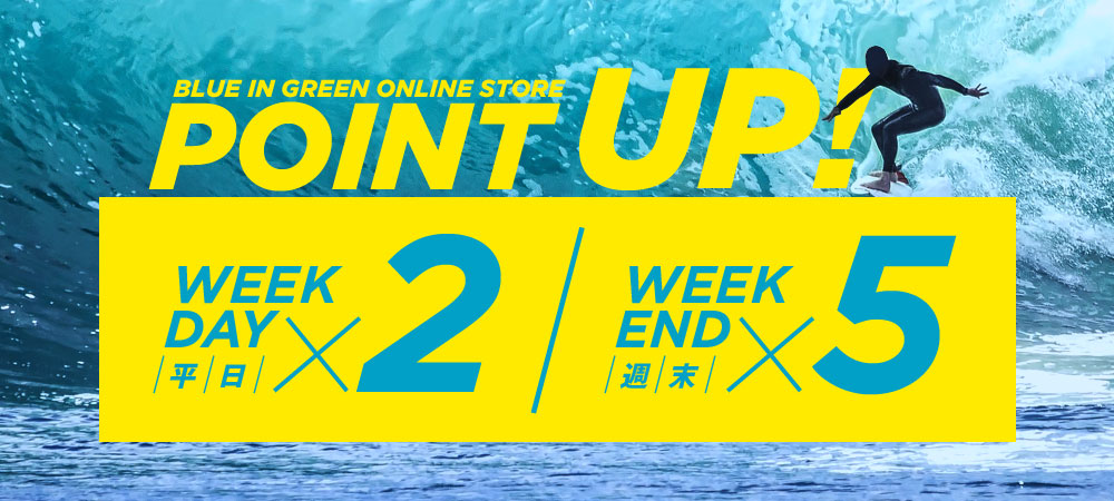 POINT UP! 平日2倍、週末5倍!